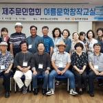 제주문인협회, 여름문학창작교실 운영