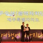 제4회 대한민국 국제 관광박람회, 제주특별자치도 최우수상 수상