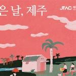 제주문화예술재단, 청년문화 콘텐츠펀딩 '맑은 날, 제주' 기획전