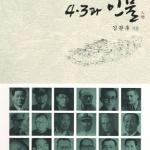 제주문화원,'4.3과 인물' 증보판 발간
