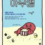 성산일출봉 이색영화제, '아일랜드 무비 캠프 페스타' 개최