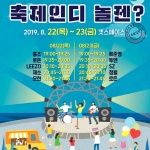 제주 인디밴드 음악축제 '축제인디 놀젠' 22일 개최
