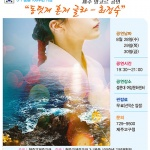 천주교 제주교구, 창작 뮤지컬 '최정숙' 앙코르 공연