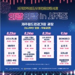 야간문화콘서트 '와랑와랑 in 서귀포'...에일리.국카스텐 등 공연