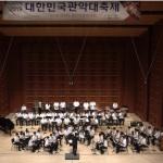 제주고교연합윈드, 대한민국 관악경연대회 '최우수상' 수상