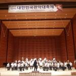 서귀포고, 제44회 대한민국관악경연대회 '금상' 수상