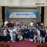 제주YWCA, 2019 평화아카데미 제4강 개최