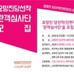 제20회 제주여성영화제 '요망진 당선작' 관객심사단 모집