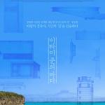 제주를 사랑한 건축거장 이타미 준 다큐영화 서귀포서 상영