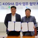 JDC, 산업안전보건공단-한국남부발전과 감사업무 협약
