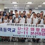 하귀초, 화랑대기 전국 유소년 축구대회 화랑컵 '준우승'