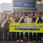 표선파출소, '안전한 서귀포 만들기' 합동 캠페인 전개