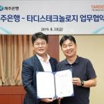 제주은행, ICT기업 ㈜타디스테크놀로지와 파트너쉽 제휴