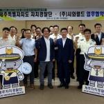 제주자치경찰, ㈜시와월드와 '교통안전 홍보사업 추진' 협약