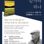 현기영 작가와 '음식으로 만나는 인문학 토크' 참가자 모집