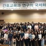 제주대 간호대학, 제3회 건강과간호연구소 학술대회 개최