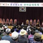 대한노인회표선면분회, 제12회 표선면노인 한마음대축제 개최