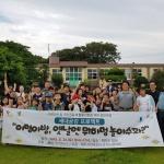 연동청소년지도협의회, 세대공감 프로젝트 진행