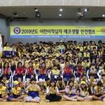 제주적십자사, 어린이 RCY 에코생활안전캠프 개최