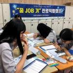 제주여상, 미래비전설정 위한 진로직업 캠프 성료