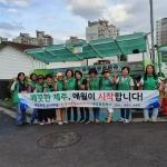 애월읍새마을부녀회,  환경기초질서지키기 활동