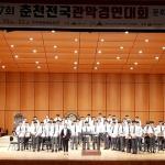 오현고, 춘천전국관악경연대회 고등부 '우수상' 수상