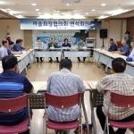 용담2동 마을회장협의회, 녹색주차 마을 만들기 사업 논의