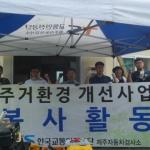 한국교통안전공단 제주검사소, 장애인 가구 주거환경 개선 지원