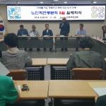 대한노인회 제주연동분회, 8월 월례회의 개최