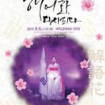 3.1운동 100주년 음악무용극 '해어화, 다시 피다' 공연
