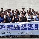 """14기 제주 언론노조협의회 출범...""""자본과 권력 견제"""""""