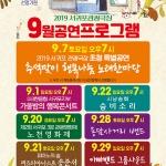 서귀포관광극장, 9월 공연프로그램 풍성