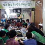 용담2동, 정착주민과 추석음식 만들기 체험 활동