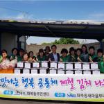 화북동새마을부녀회, 어려운집 제철 김치 나눔 사업 추진