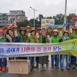 자연보호중앙연맹서귀포협의회, 해안 환경정비활동