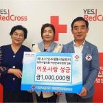 민주평통제주시여성분과위원회, 이웃사랑 성금 100만원 기탁