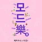 설문대센터 개관 50주년 기념, 문화동아리 연합展 '모드樂'