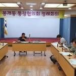 봉개동 통장협의회 9월 정례회의 개최