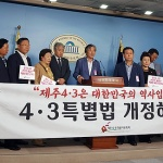 """국회 찾아간 4.3유족들 """"특별법 조속히 통과시켜라"""""""