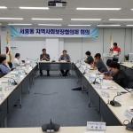 서홍동지역사회보장협의체 9월 정기회의 개최