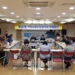 용담2동, 9월 지역사회보장협의체 정례회의 개최