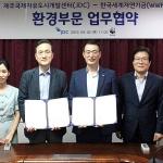 JDC-한국세계자연기금, 환경가치 증진사업 추진 협약 체결