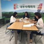 아라동, 내부사례회의 개최