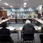 이도1동, 통장협의회 정례회의 개최