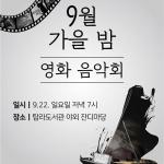 탐라도서관, 9월 '가을 밤 영화 음악회' 개최