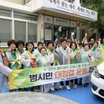 중앙동주민센터, 추석연휴 맞이 대청결운동 전개