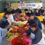 봉개동장애인지원협의회, 추석맞이 '사랑의 김치 나눔' 행사