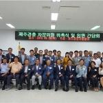 제주경총, 자문위원 위촉 및 임원간담회 개최