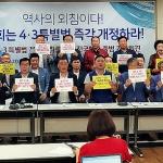 """4.3특별법 개정 전국행동 출범...""""정부.국회, 약속 지켜라"""""""