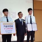 서귀산과고 김대진-유알렉산더 학생, '특허청장상-한국발명진흥회장상'